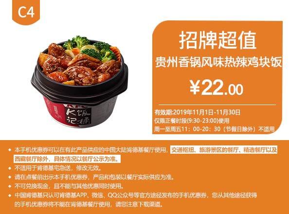 肯德基优惠券C4:贵州香锅风味热辣鸡块饭 优惠价22元