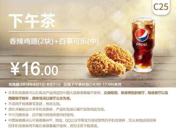 肯德基手机优惠券C25:下午茶 香辣鸡翅+百事可乐 优惠价16元