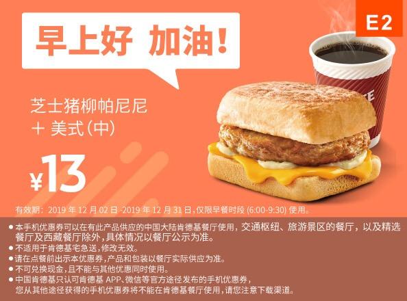 肯德基优惠券E2:芝士猪柳帕尼尼+美式(中) 优惠价13元