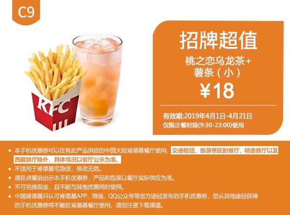 肯德基优惠券C9:桃之恋乌龙茶+薯条(小) 优惠价18元