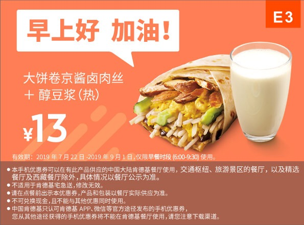 肯德基优惠券E3:大饼卷京酱卤肉丝+醇豆浆(热) 优惠价13元