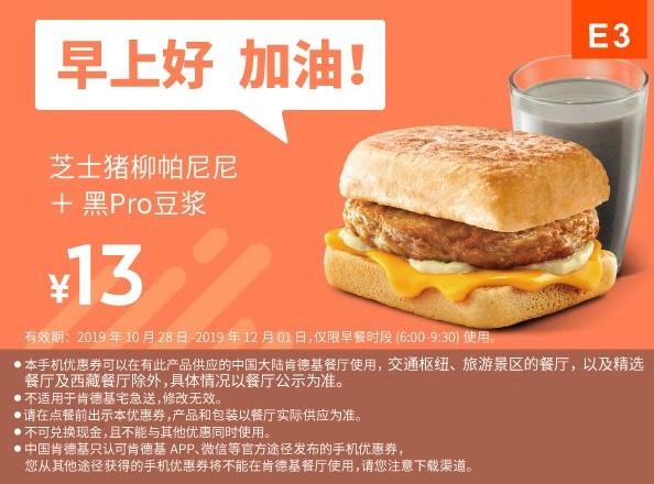 肯德基优惠券E3:芝士猪柳帕尼尼+黑Pro豆浆 优惠价13元