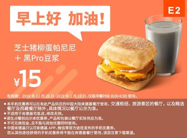 肯德基优惠券E2:芝士猪柳蛋帕尼尼+黑Pro豆浆 优惠价15元