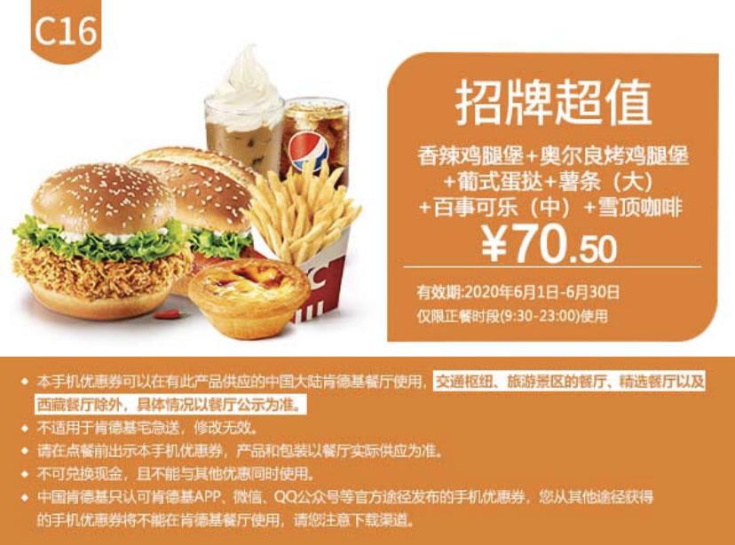 肯德基优惠券C16:香辣鸡腿堡+奥尔良烤鸡腿堡+葡式蛋挞+薯条+百事可乐+雪顶咖啡 优惠价70.5元