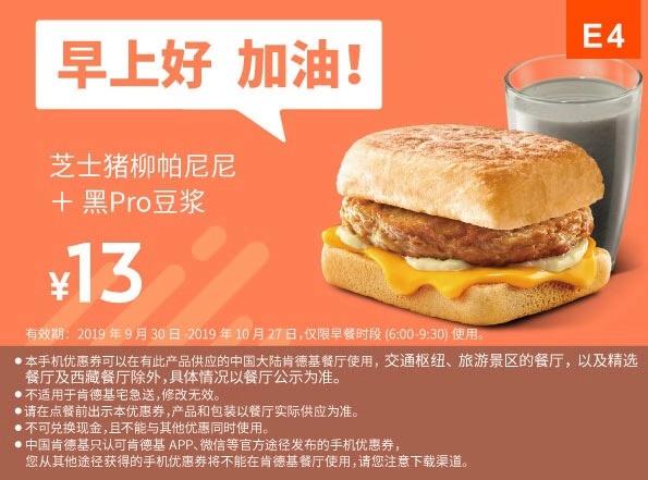 肯德基bck体育官网手机版bE4:芝士猪柳帕尼尼+黑Pro豆浆 优惠价13元