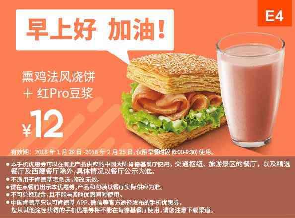 肯德基优惠券E4:熏鸡法风烧饼+红Pro豆浆 优惠价12元