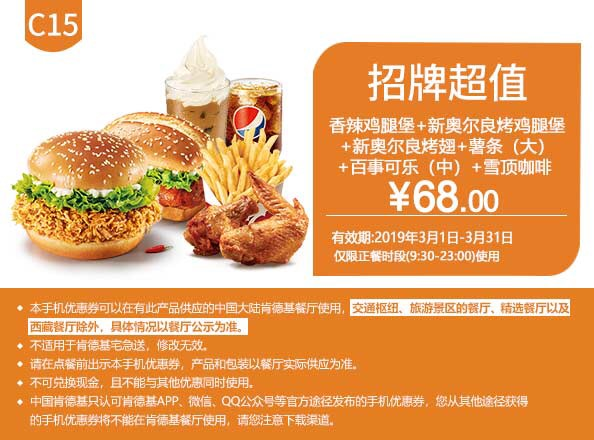 肯德基优惠券C15:香辣鸡腿堡+新奥尔良烤鸡腿堡+新奥尔良烤翅+薯条(大)+百事可乐(中)+雪顶咖啡 优惠价68元