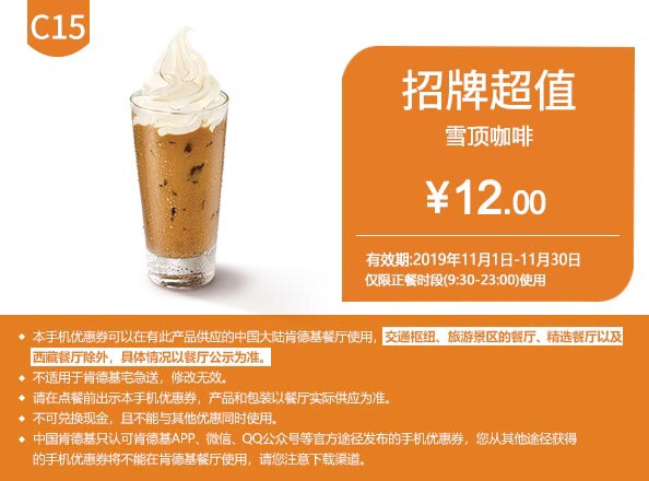 肯德基优惠券C15:雪顶咖啡 优惠价12元