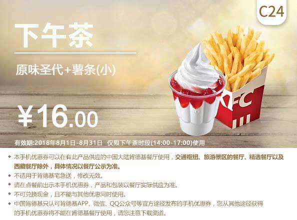 肯德基手机优惠券C24:下午茶 原味圣代+小薯条 优惠价16元