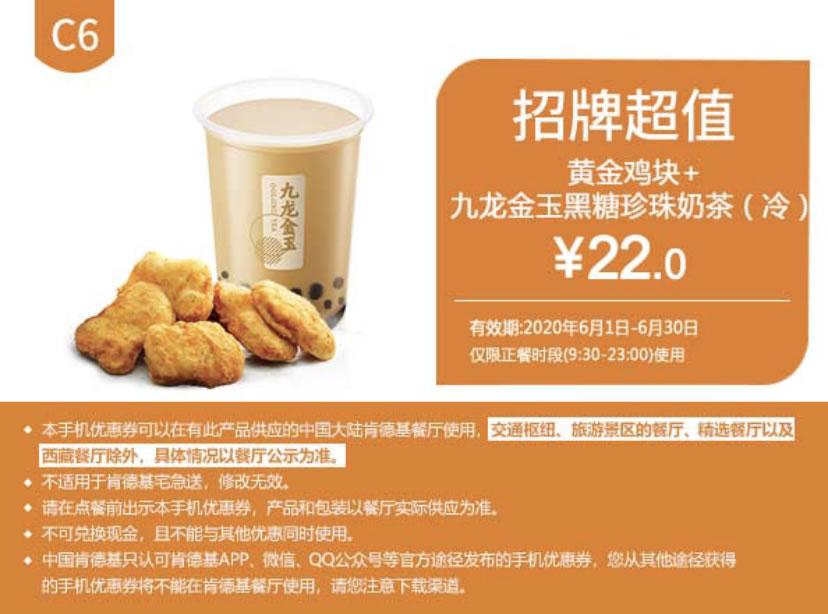 肯德基优惠券C6:黄金鸡块+九龙金玉黑糖珍珠奶茶 优惠价22元