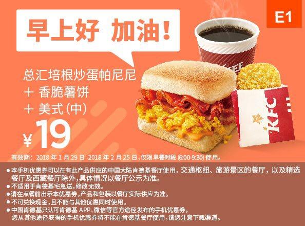 肯德基优惠券E1:总汇培根炒蛋帕尼尼+香脆薯饼+美式(中) 优惠价19元