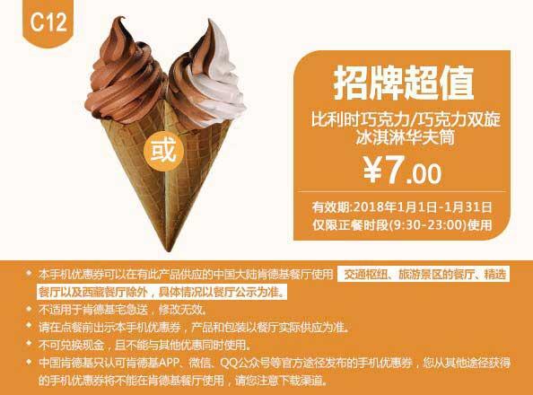 肯德基手机优惠券C12:比利时巧克力或巧克力双旋冰淇淋华夫筒 优惠价7元
