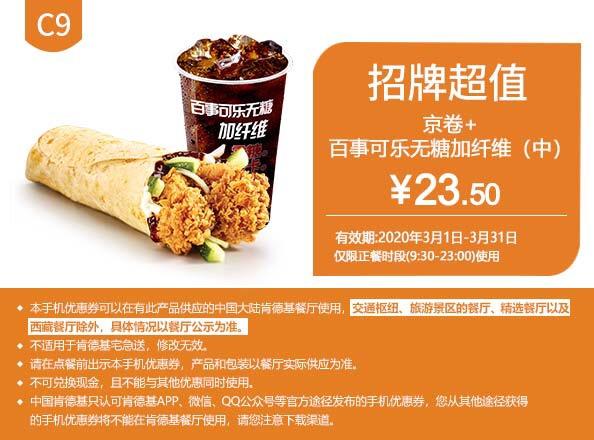 肯德基优惠券C9:京卷+百事可乐无糖加纤维(中) 优惠价23.5元