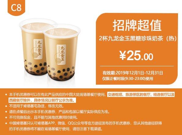 肯德基优惠券C8:2杯九龙金玉黑糖珍珠奶茶(热) 优惠价25元