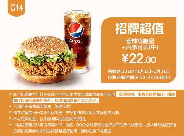 肯德基手机优惠券C14:香辣鸡腿堡+百事可乐(中) 优惠价22元