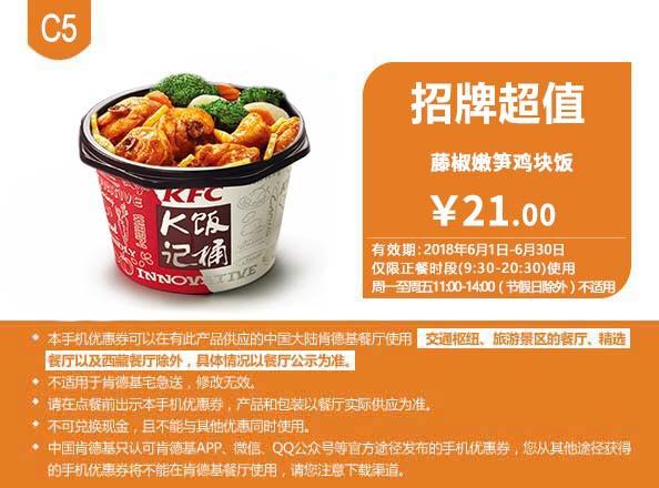 肯德基优惠券C5:藤椒嫩笋鸡块饭 优惠价21元