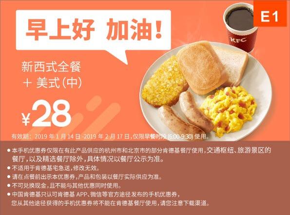 肯德基优惠券E1:新西式全餐+美式(中) 优惠价28元