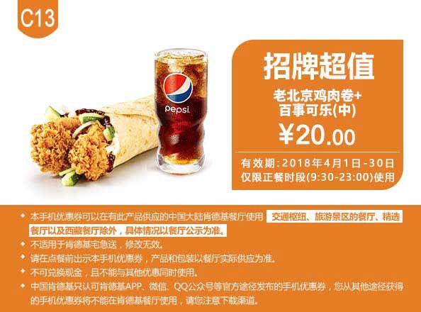 肯德基优惠券C13:老北京鸡肉卷+百事可乐 优惠价20元
