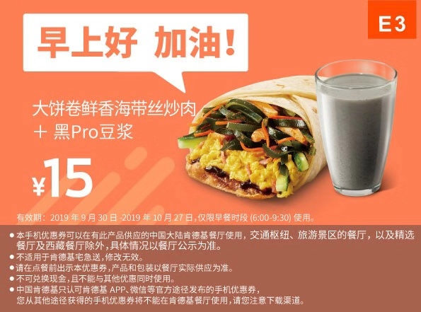 肯德基优惠券E3:大饼卷鲜香海带丝炒肉+黑Pro豆浆 优惠价15元