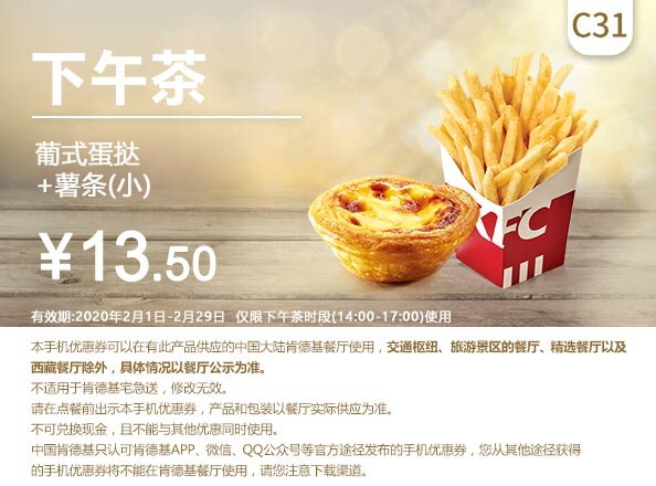 肯德基优惠券C31:葡式蛋挞+薯条(小) 优惠价13.5元