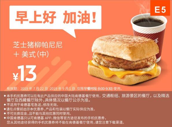 肯德基优惠券E5:芝士猪柳帕尼尼+美式(中) 优惠价13元