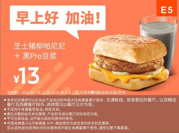 肯德基优惠券E5:芝士猪柳帕尼尼+黑Pro豆浆 优惠价13元