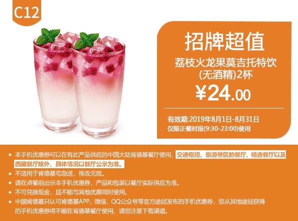 肯德基优惠券C12:荔枝火龙果莫吉托特饮(无酒精)2杯 优惠价24元
