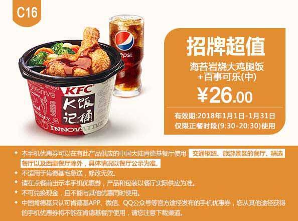 肯德基手机优惠券C16:海苔岩烧大鸡腿饭+百事可乐(中) 优惠价26元