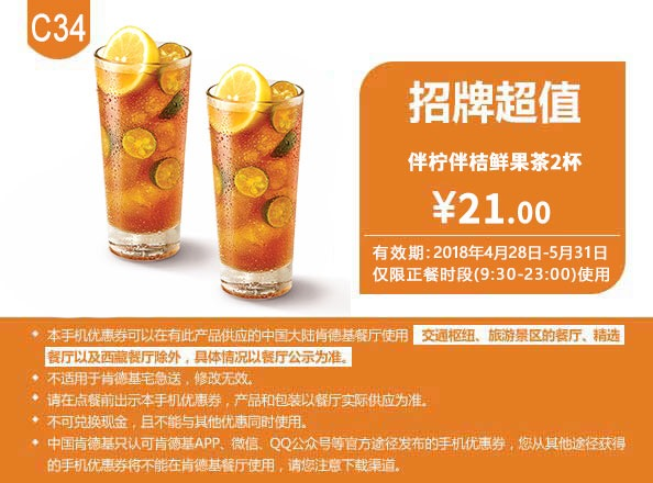 肯德基手机优惠券C34:2杯伴柠伴桔鲜果茶 优惠价21元