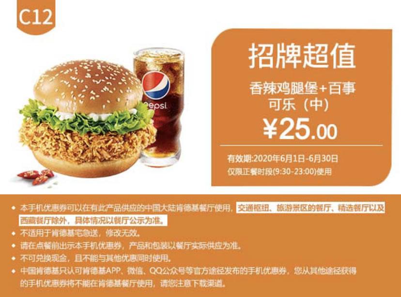 肯德基优惠券C12:香辣鸡腿堡+百事可乐 优惠价25元