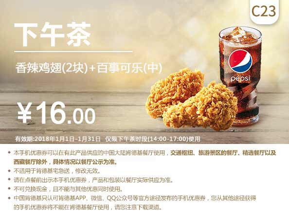 肯德基手机优惠券C23:香辣鸡翅+百事可乐(中) 优惠价16元