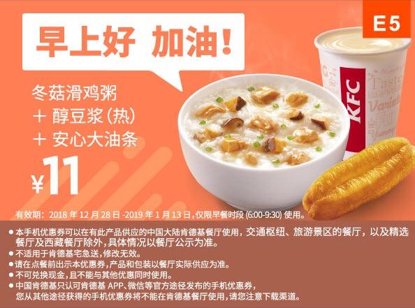 肯德基优惠券E5:冬菇滑鸡粥+醇豆浆(热)+安心大油条 优惠价11元