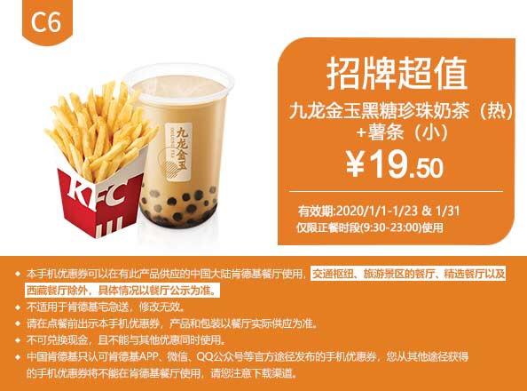 肯德基优惠券C6:九龙金玉黑糖珍珠奶茶(热)+薯条(小) 优惠价19.5元