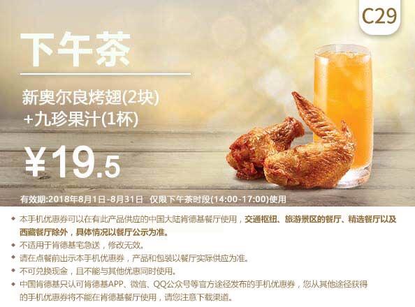 肯德基手机优惠券C29:下午茶 新奥尔良烤翅2块+九珍果汁 优惠价19.5元