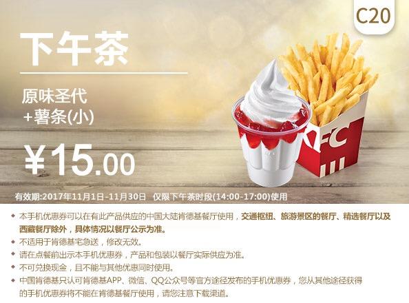 肯德基优惠券C20:原味圣代+薯条(小) 优惠价15元