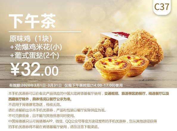 肯德基优惠券C37:原味鸡(1块)+劲爆鸡米花(小)+葡式蛋挞(2个) 优惠价32元