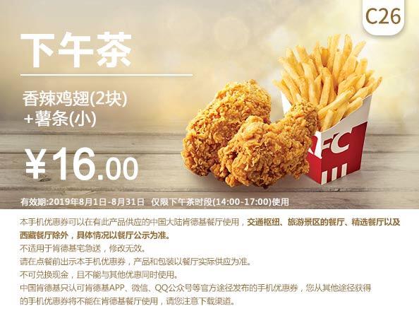 肯德基优惠券C26:香辣鸡翅(2块)+薯条(小) 优惠价16元