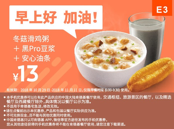 肯德基优惠券E3:冬菇滑鸡粥+黑Pro豆浆+安心油条 优惠价13元