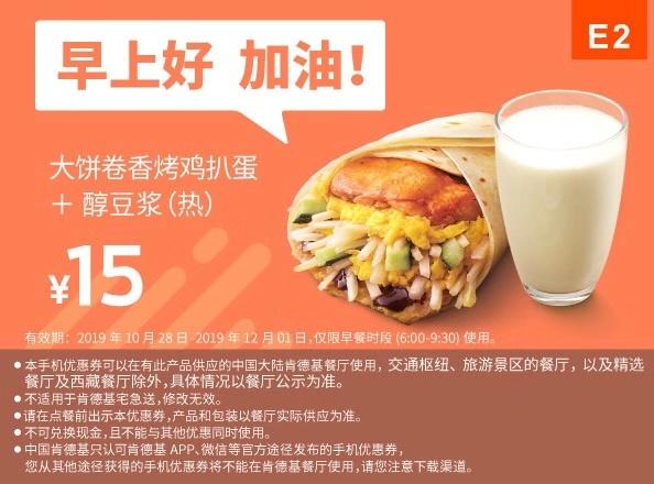 肯德基优惠券E2:大饼卷香烤鸡扒蛋+醇豆浆(热) 优惠价15元