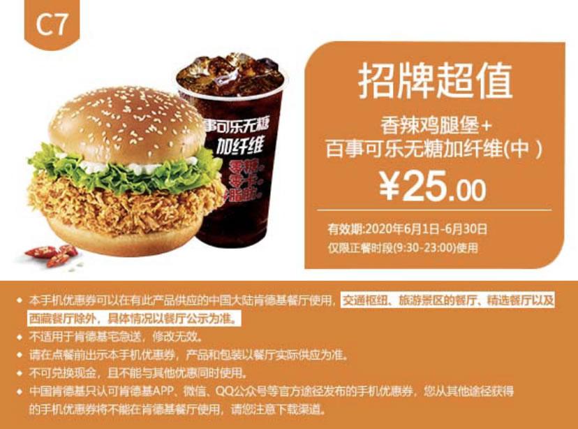肯德基优惠券C7:香辣鸡腿堡+百事可乐无糖加纤维 优惠价25元