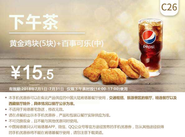 肯德基优惠券下午茶C26:黄金鸡块5块+百事可乐中份 优惠价15.5元
