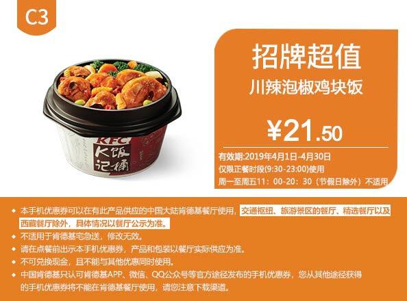 肯德基优惠券C3:川辣泡椒鸡块饭 优惠价21.5元