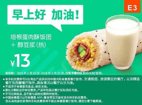 肯德基优惠券E3:培根蛋肉酥饭团+醇豆浆(热) 优惠价13元