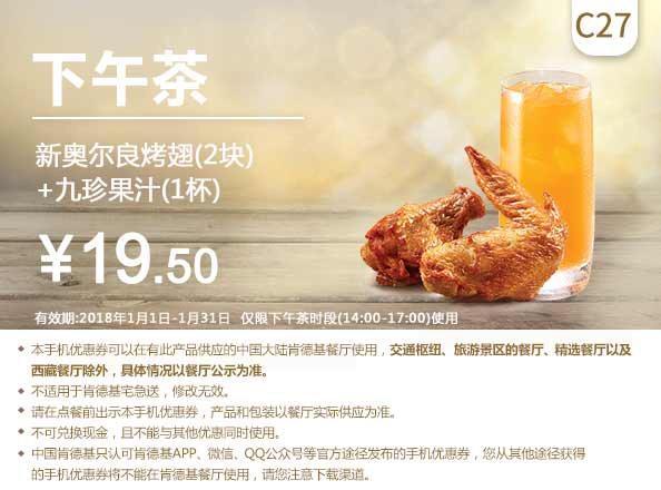 肯德基手机优惠券C27:新奥尔良烤翅+九珍果汁 优惠价19.5元