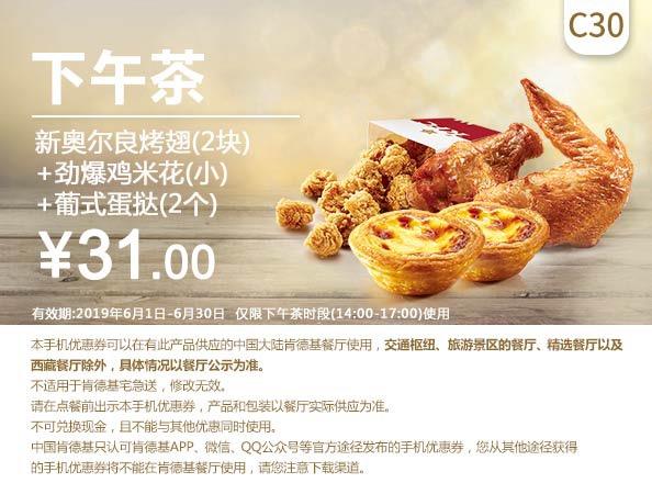 肯德基优惠券C30:新奥尔良烤翅(2块)+劲爆鸡米花(小)+葡式蛋挞(2个) 优惠价31元