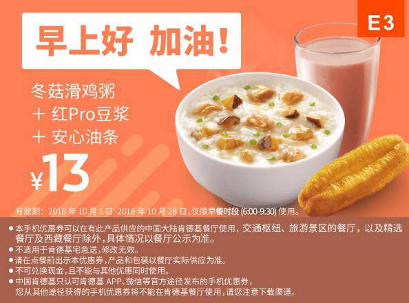 肯德基手机优惠券E3:冬菇滑鸡粥+红Pro豆浆(热)+安心油条 优惠价13元