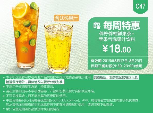 肯德基手机优惠券c47:伴柠伴桔鲜果茶 苹果气泡果汁饮料 优惠价18元