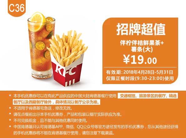 肯德基手机优惠券C36:伴柠伴桔鲜果茶+薯条 优惠价19元