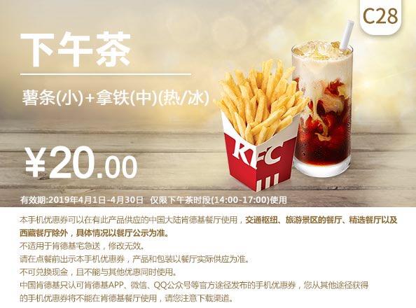 肯德基优惠券C28:薯条(小)+拿铁(中)(热/冰) 优惠价20元