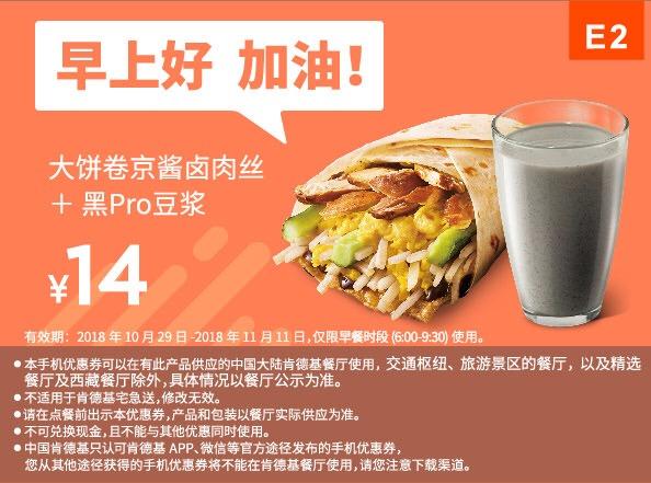 肯德基优惠券E2:大饼卷京酱卤肉丝+黑Pro豆浆 优惠价14元